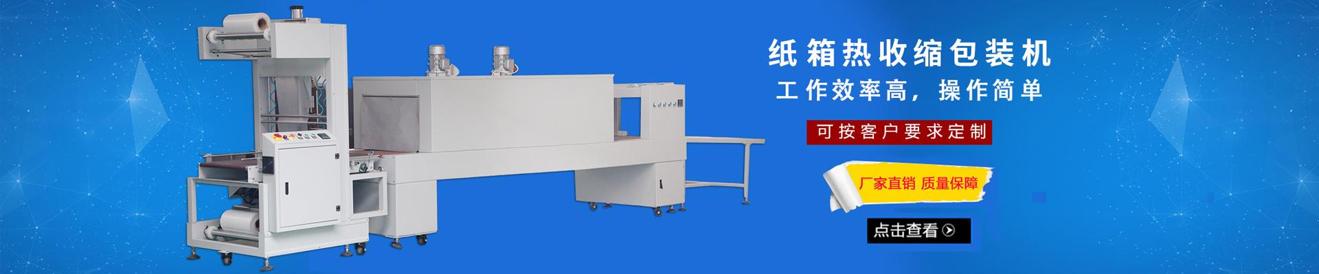 张家港市恒光包装机械有限公司
