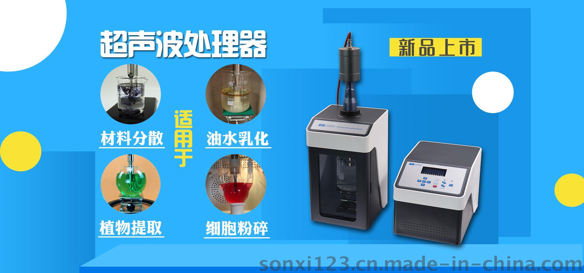 上海生析超声仪器有限公司