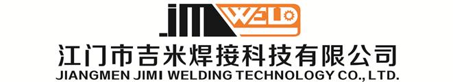 江门市吉米焊接科技有限公司