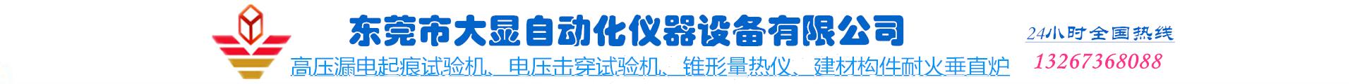 東莞市大顯自動化儀器設備有限公司
