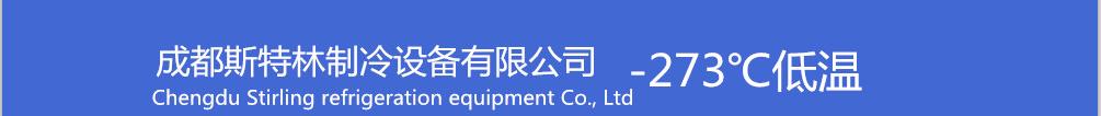 成都斯特林製冷設備有限公司