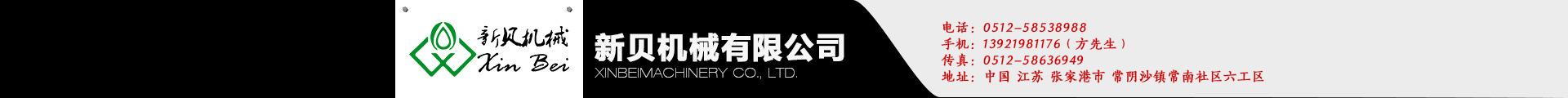 张家港市新贝机械有限公司