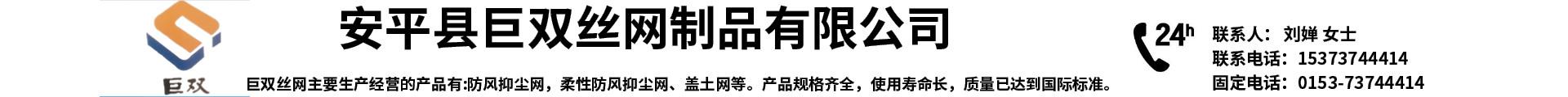 安平县巨双丝网制品有限公司