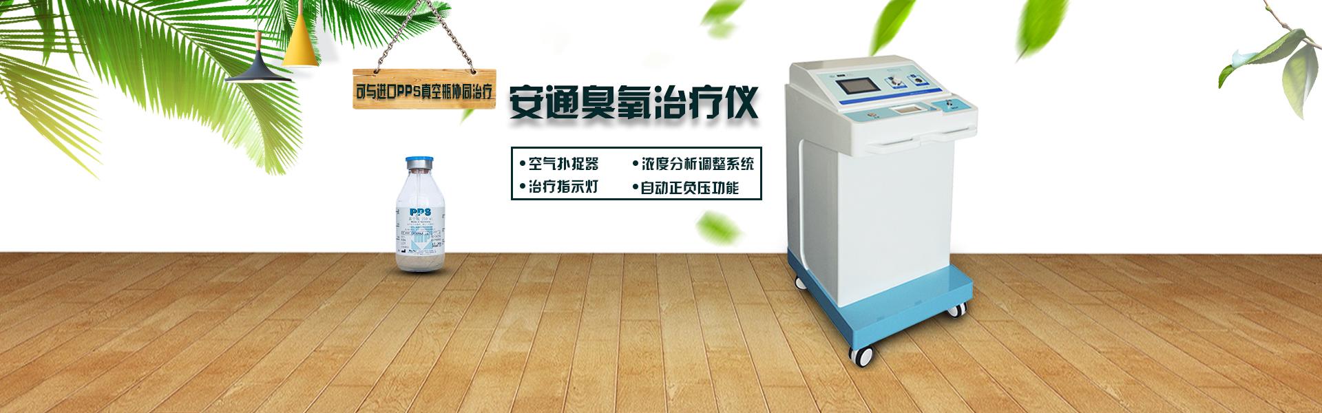 北京安通医疗器械有限公司