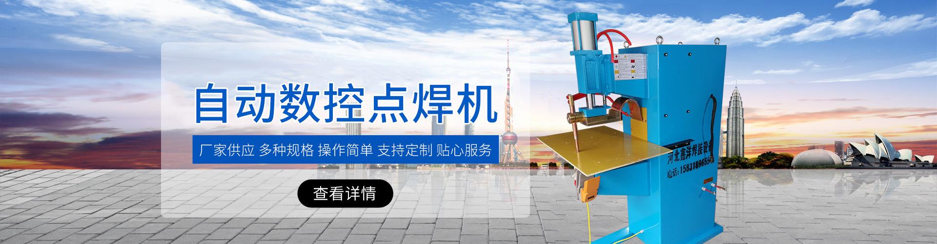 东光县鑫洋焊接设备厂