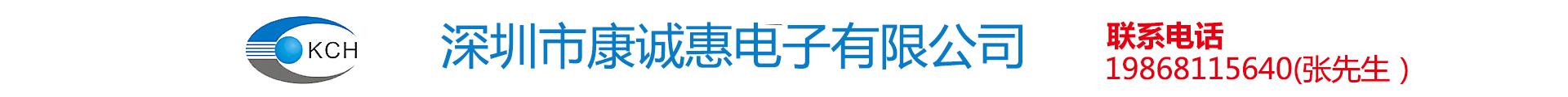 深圳市康誠惠電子科技有限公司