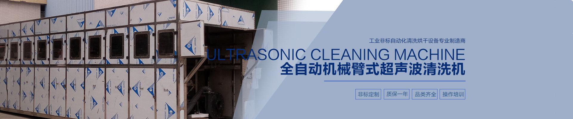 广东顺德佳和达清洗设备有限公司