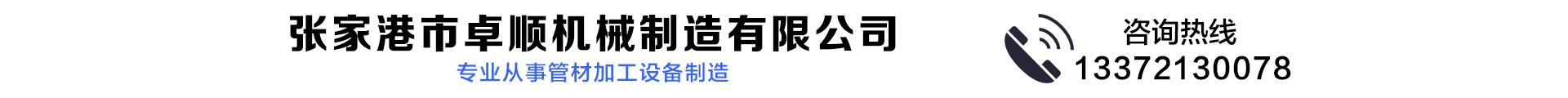 张家港市卓顺机械制造有限公司