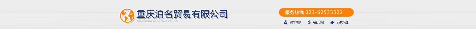 重庆泊名贸易有限公司