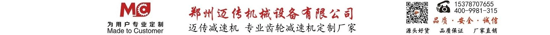 鄭州邁傳機械設備有限公司