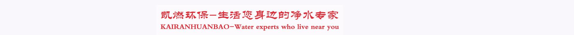 河南凯然环保科技有限公司