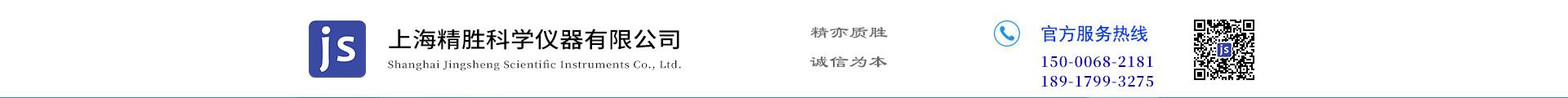 上海精勝科學儀器有限公司