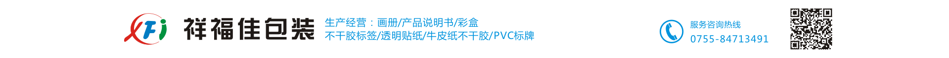 深圳市祥福佳包裝製品有限公司