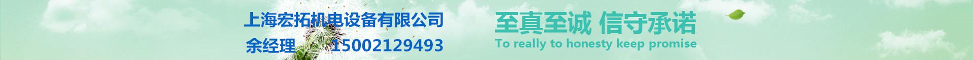 上海宏拓機電設備有限公司