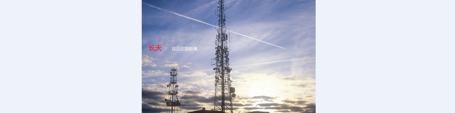 湖北长天通信科技有限公司