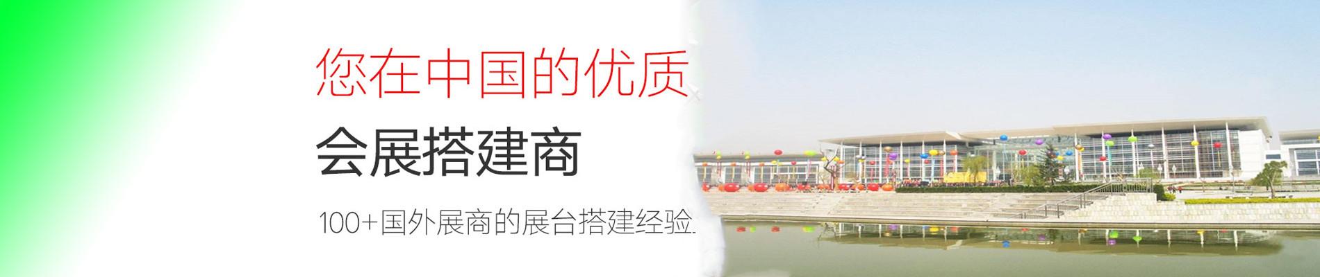 金耶会议展览(上海)有限公司