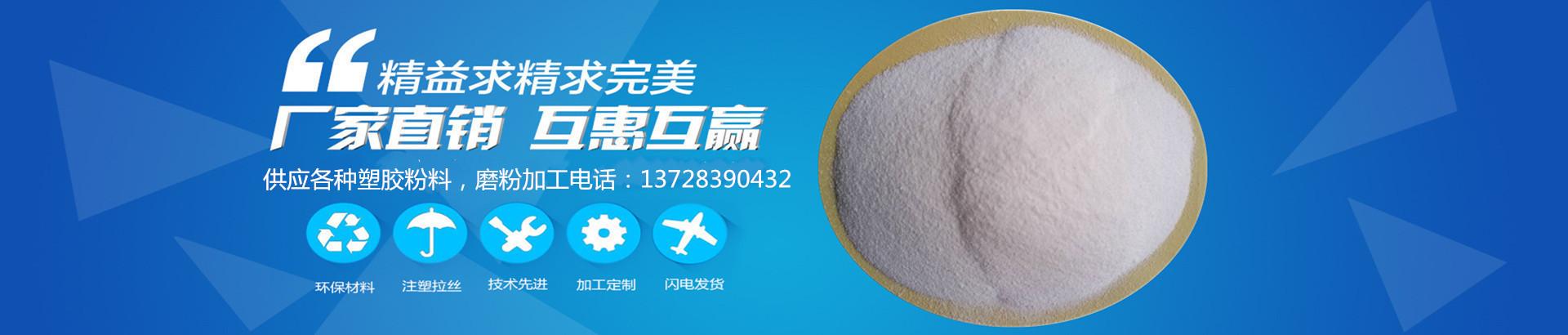 东莞市樟木头恒泰塑胶原料经营部