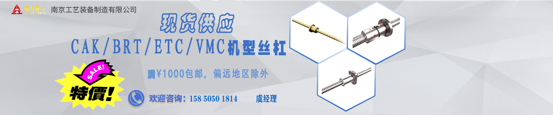 南京工艺装备制造有限公司