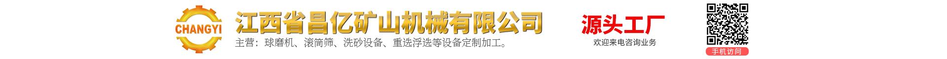 江西省昌億礦山機械有限公司