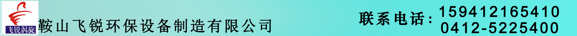 鞍山飛銳環保設備製造有限公司