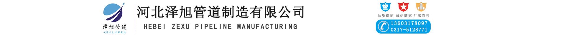 河北澤旭管道製造有限公司