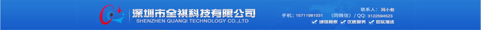 深圳市全祺科技有限公司