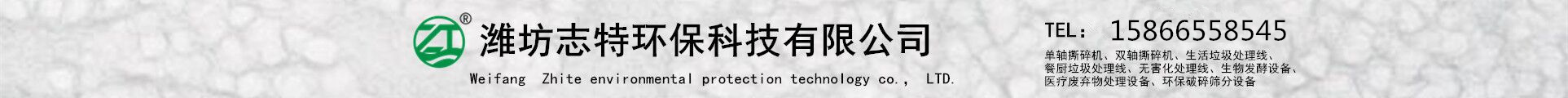 潍坊志特环保科技有限公司