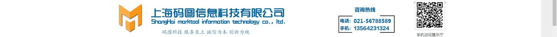 上海码图信息科技有限公司