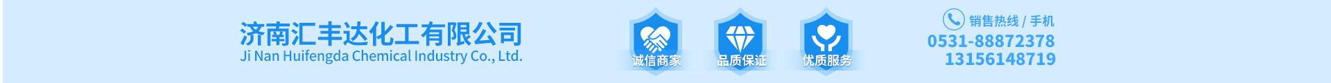 濟南匯豐達化工有限公司