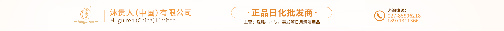 武汉沐发商贸有限公司