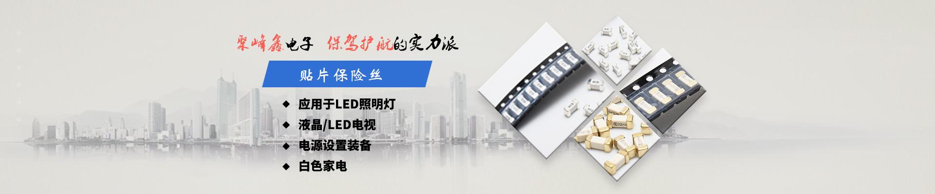 东莞市聚峰鑫电子科技有限公司