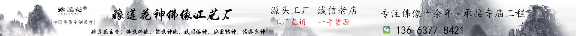 邓州市莲花佛像工艺厂