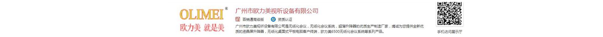 广州市欧力美视听设备有限公司