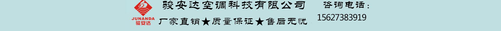 东莞市骏安达空调科技有限公司