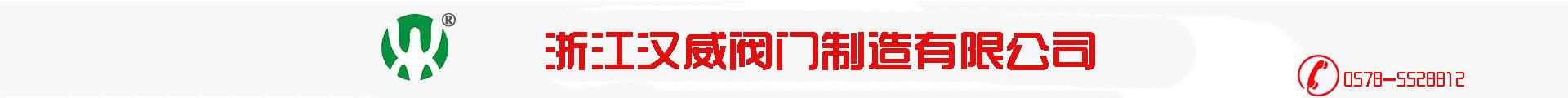 浙江汉威阀门制造有限公司