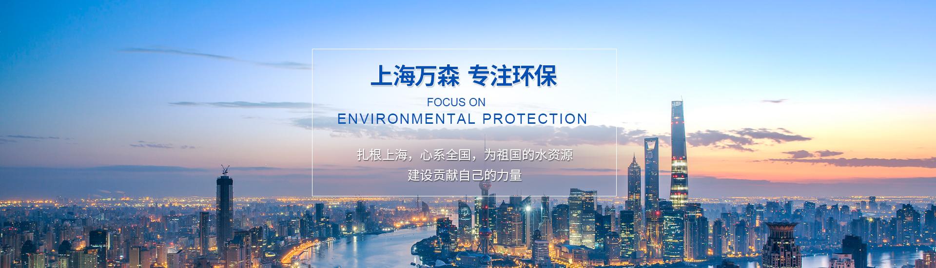 上海万森水处理有限公司