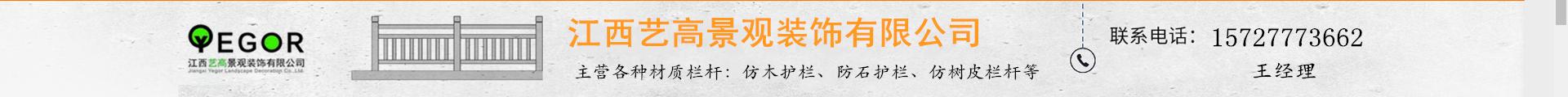 江西艺高景观装饰有限公司