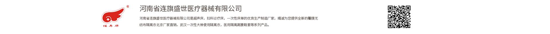 河南省连旗盛世医疗器械有限公司
