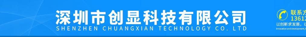 深圳市創顯科技有限公司