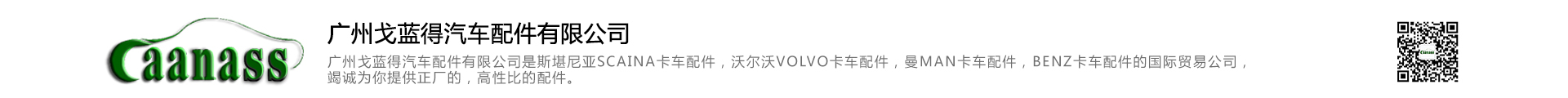 廣州戈藍得汽車配件有限公司