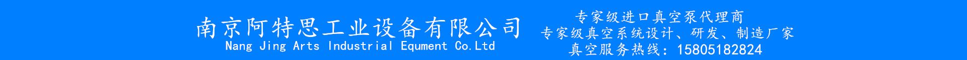 南京阿特思工業設備有限公司
