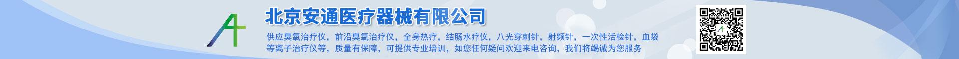 北京安通醫療器械有限公司