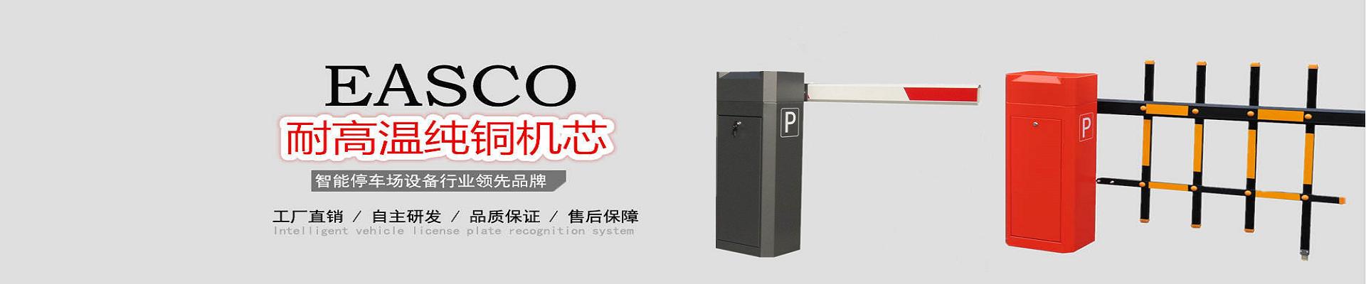 深圳市易思科智能设备有限公司