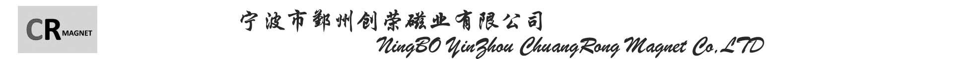 宁波市鄞州创荣磁业有限公司