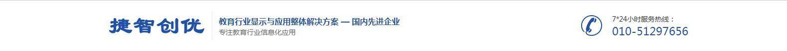 捷智创优(北京)智能科技有限公司