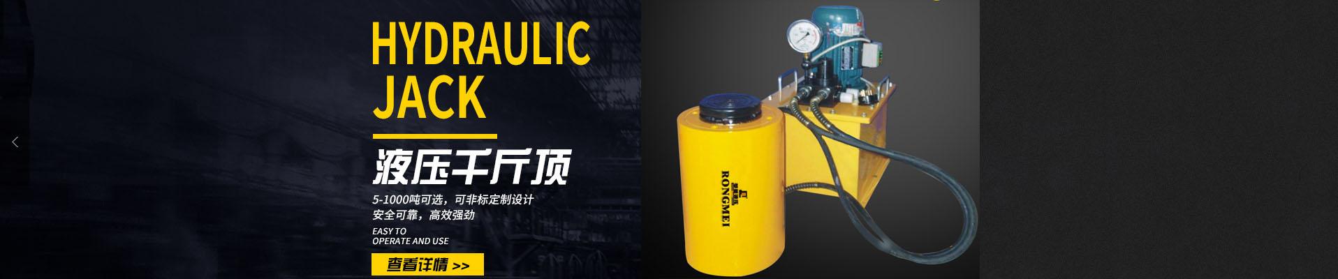 泰州市荣美液压机械制造有限公司