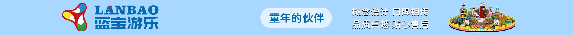 浙江蓝宝游乐设备有限公司