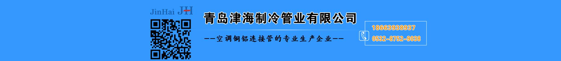 青岛津海制冷管业有限公司