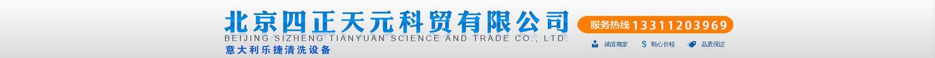 北京四正天元科貿有限公司