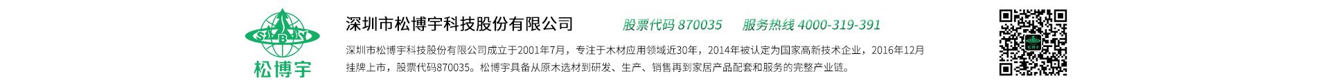 深圳市鬆博宇科技股份有限公司